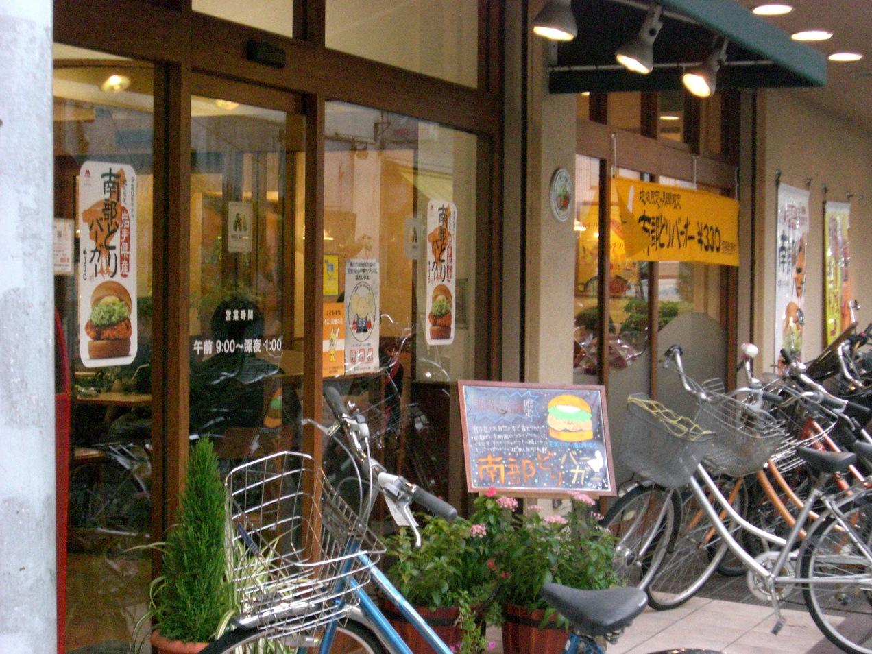 モスバーガー 溝の口中央店