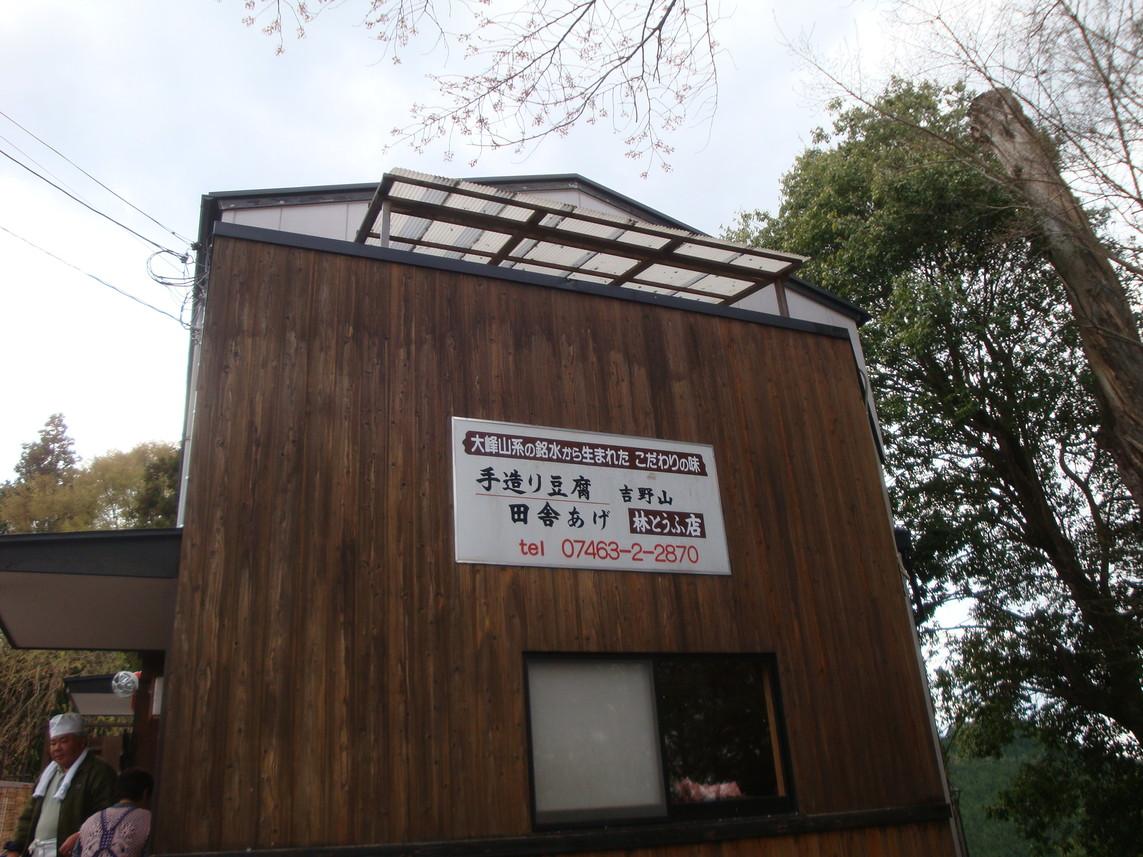吉野山 豆富処 林とうふ店