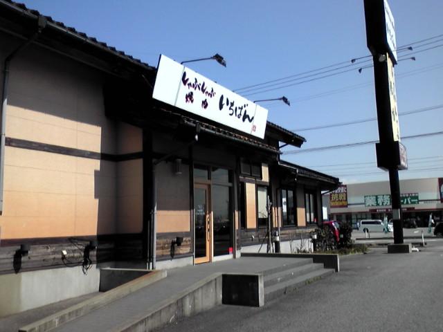 焼肉倶楽部 いちばん 新発田店