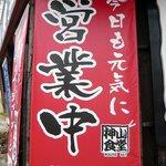 神山食堂 - 今日も元気に営業中 大きなノボリが目立っていますね。 オリオンビールさん、頑張ってます。 飲みたくなってきちゃいましたよ。(笑)
