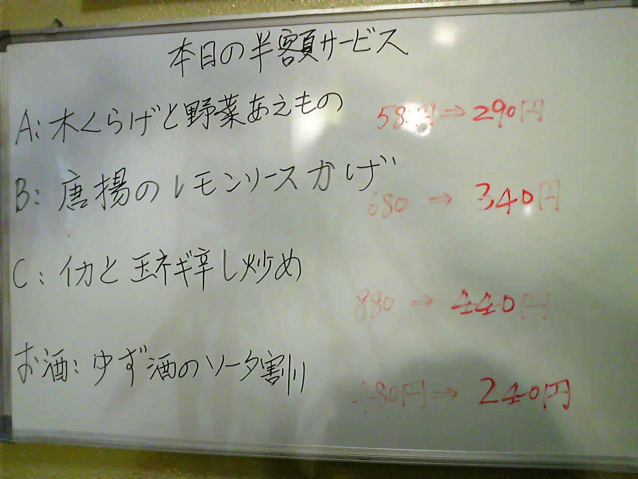 百楽門 東松戸店