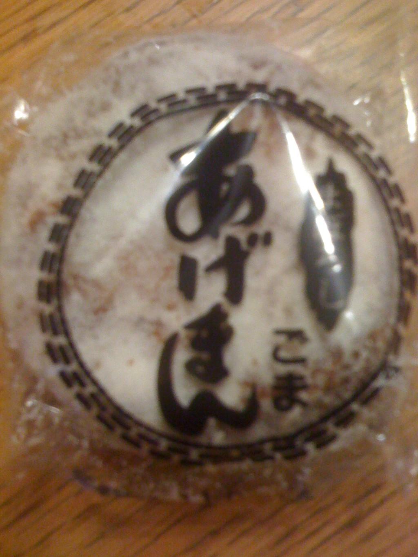 まぼろし製菓本舗