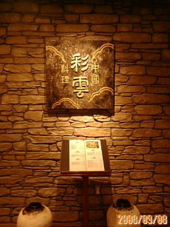 彩雲 ホテルモントレエーデルホフ札幌