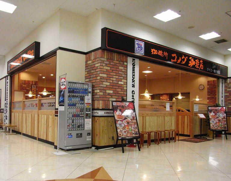 コメダ珈琲店 イオン南行徳店