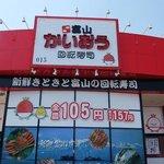 北陸富山回転寿司かいおう -