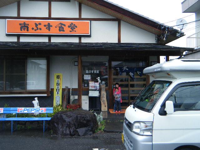 南ぷす食堂