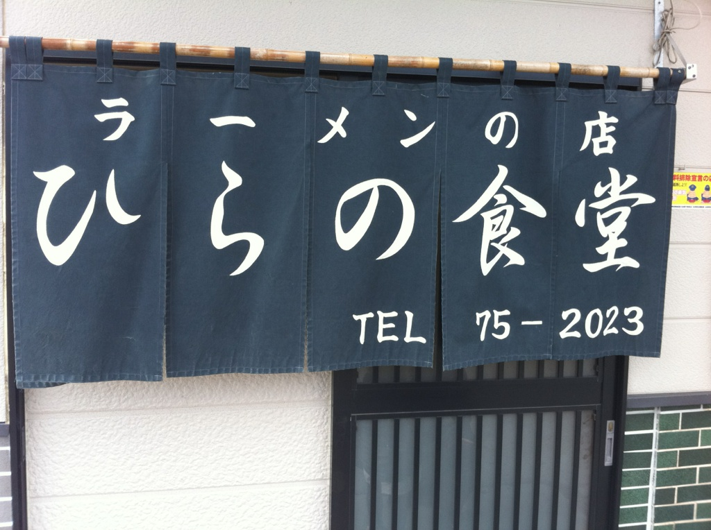 ひらの食堂