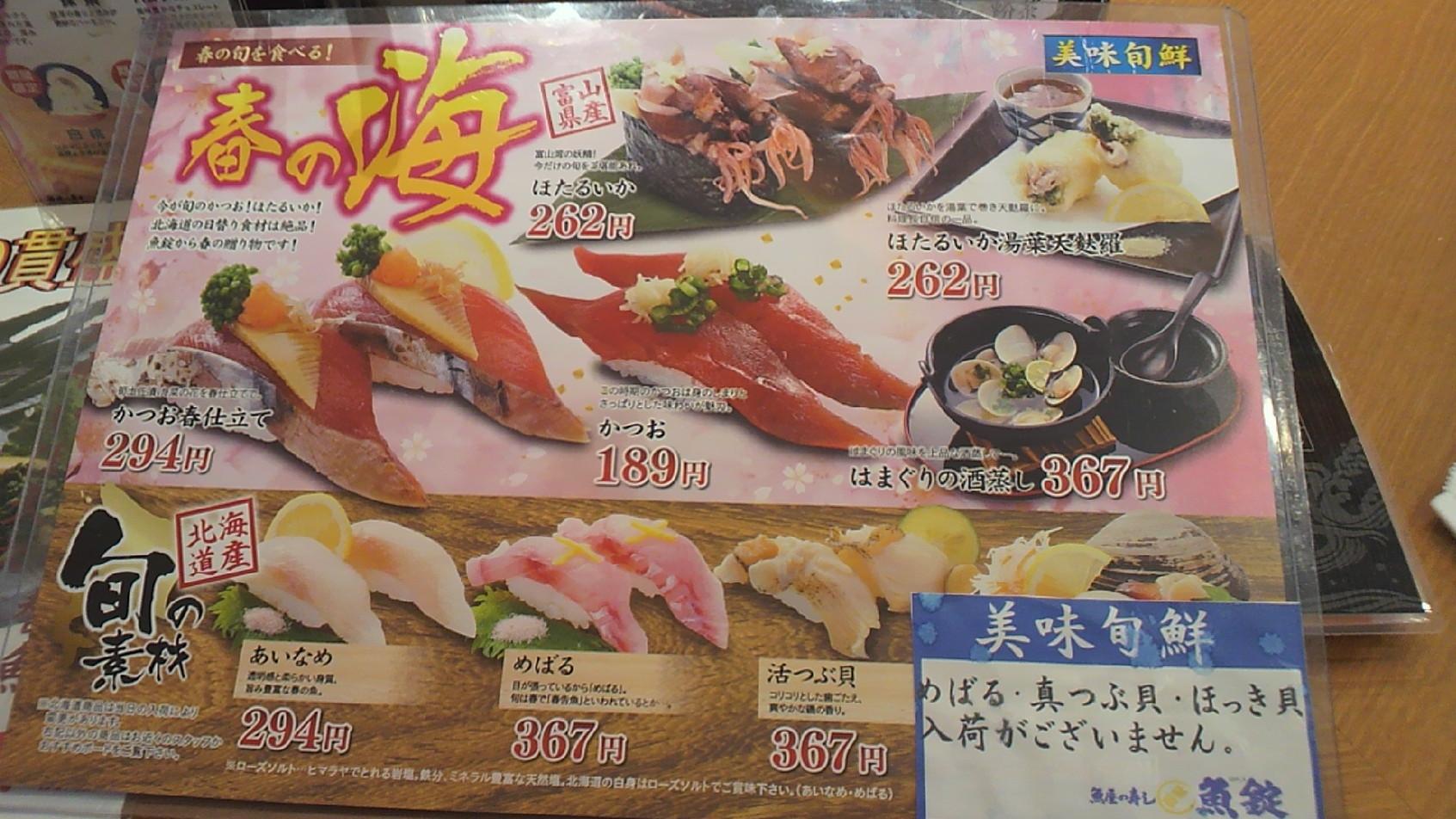 魚錠 アズパーク店