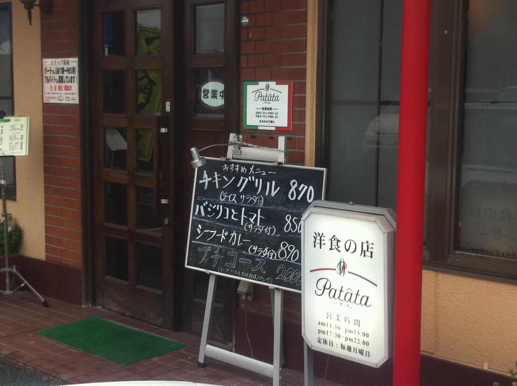 パタータ洋食の店