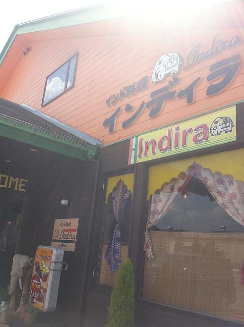 インディラ 小杉店