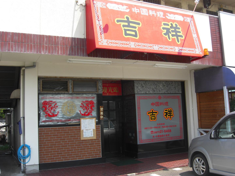 中国料理 吉祥