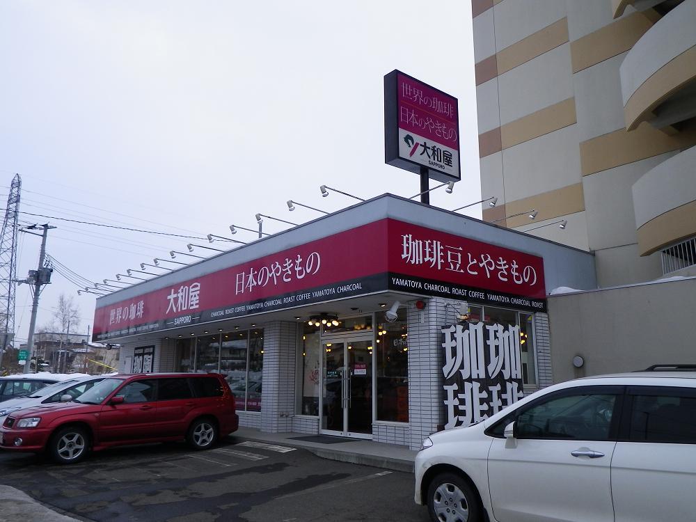 世界の珈琲日本のやきもの 大和屋 札幌月寒店
