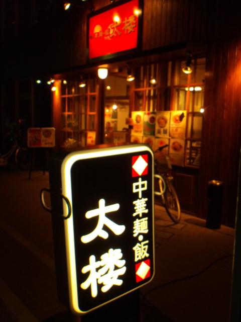 中華麺・飯 太楼 新丸子店