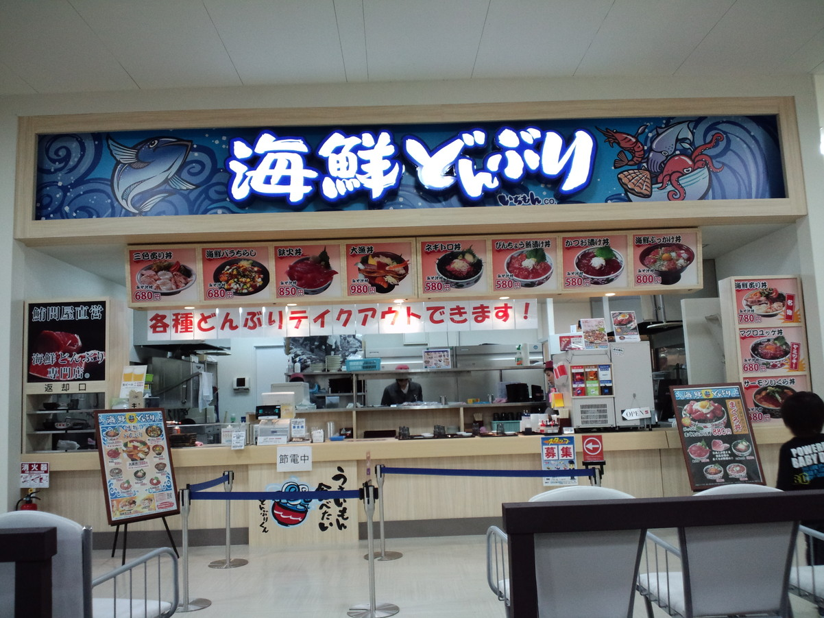 海鮮どんぶり いちもん 千代田店