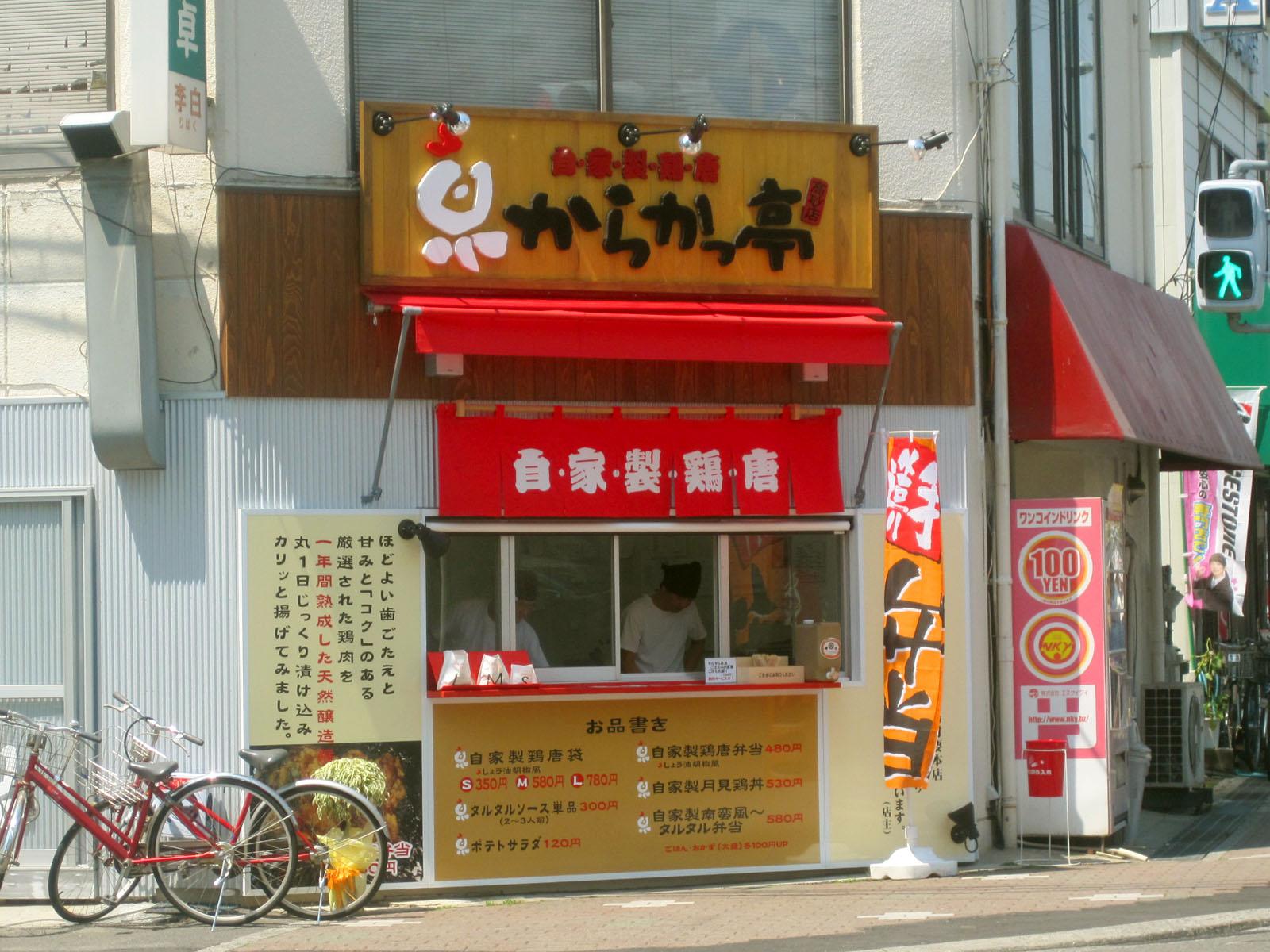 自・家・製・鶏・唐 からかっ亭 高砂店