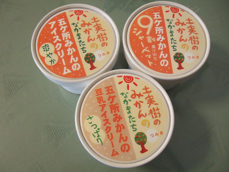 五ヶ所みかん直売店 土実樹