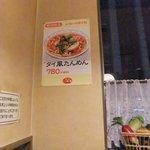 一品香 菜館 - 店内のメニュー