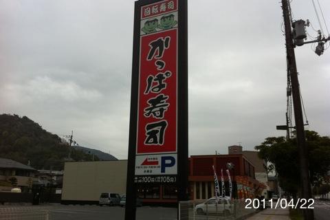 かっぱ寿司 赤穂店