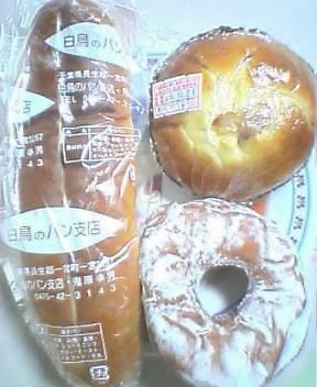白鳥のパン支店