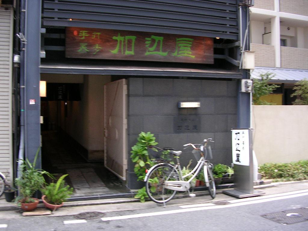 加辺屋 川端本店