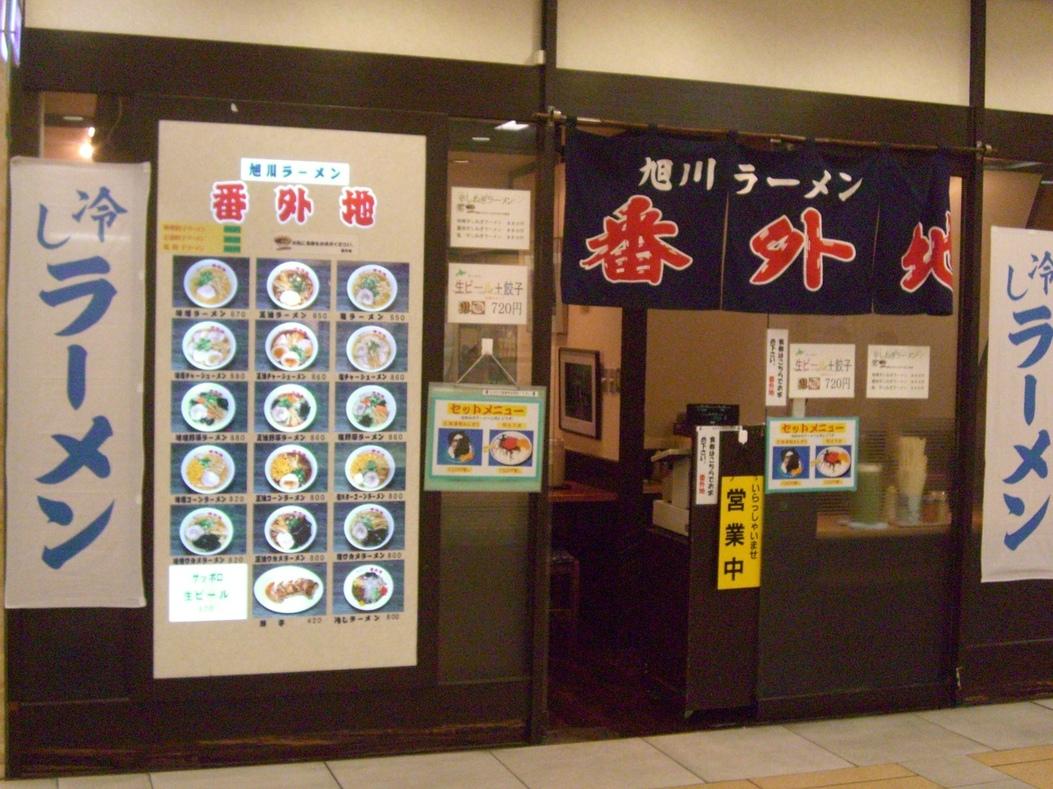 旭川ラーメン番外地 八重洲北口店