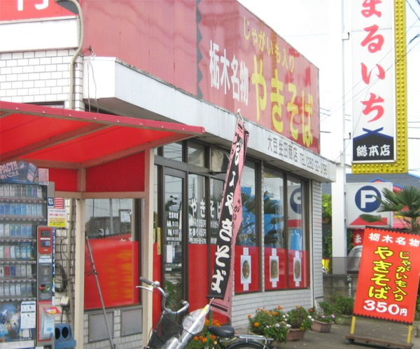 大豆生田商店