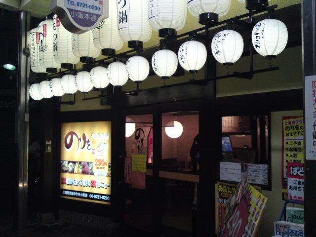 王道居酒屋のりを 小阪店