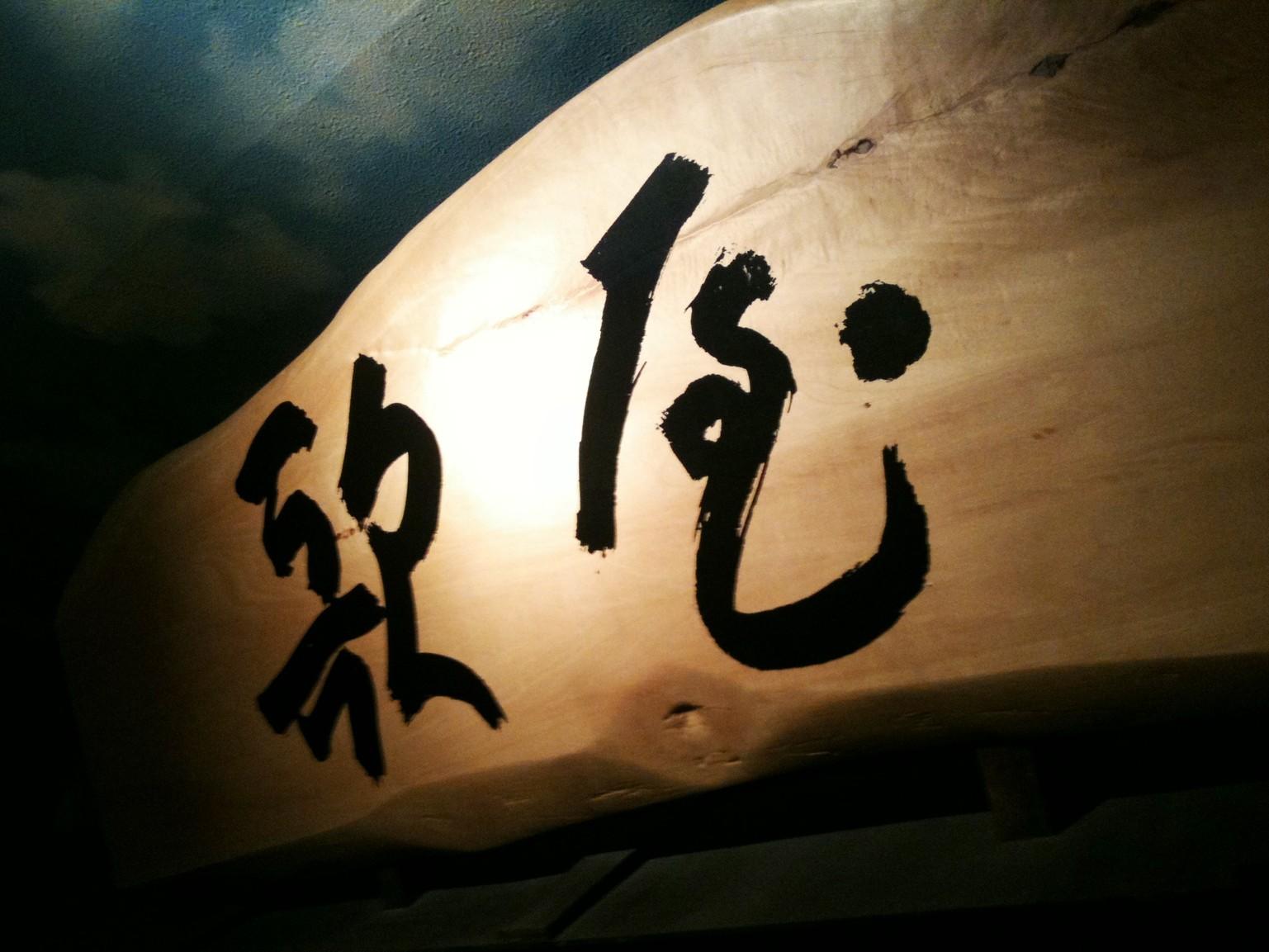 大江戸からおけ みゅうじっくはうす歌屋 札幌駅前店