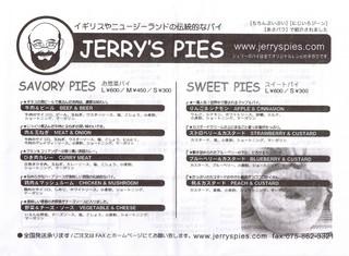 ジェリーズパイ -