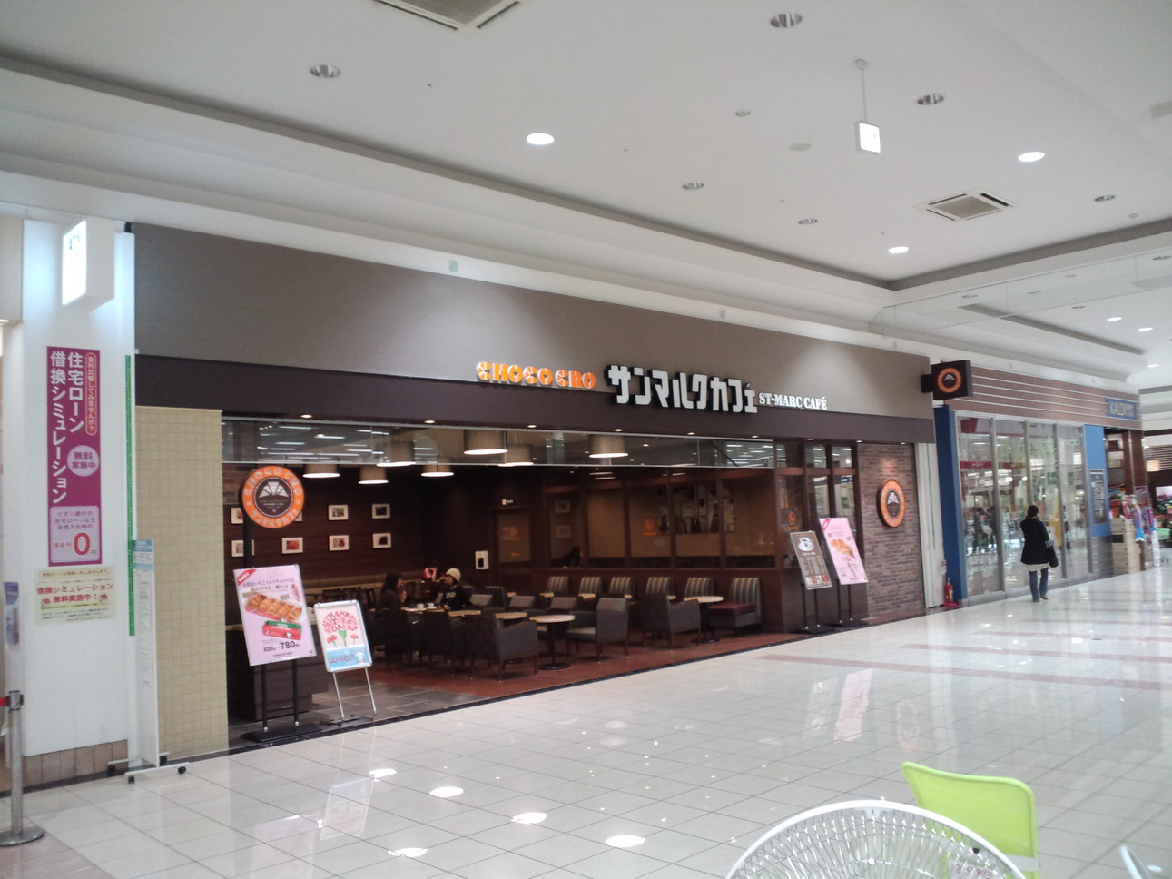 サンマルクカフェ イオンモール太田店