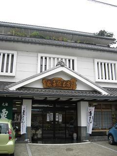 亀喜総本家