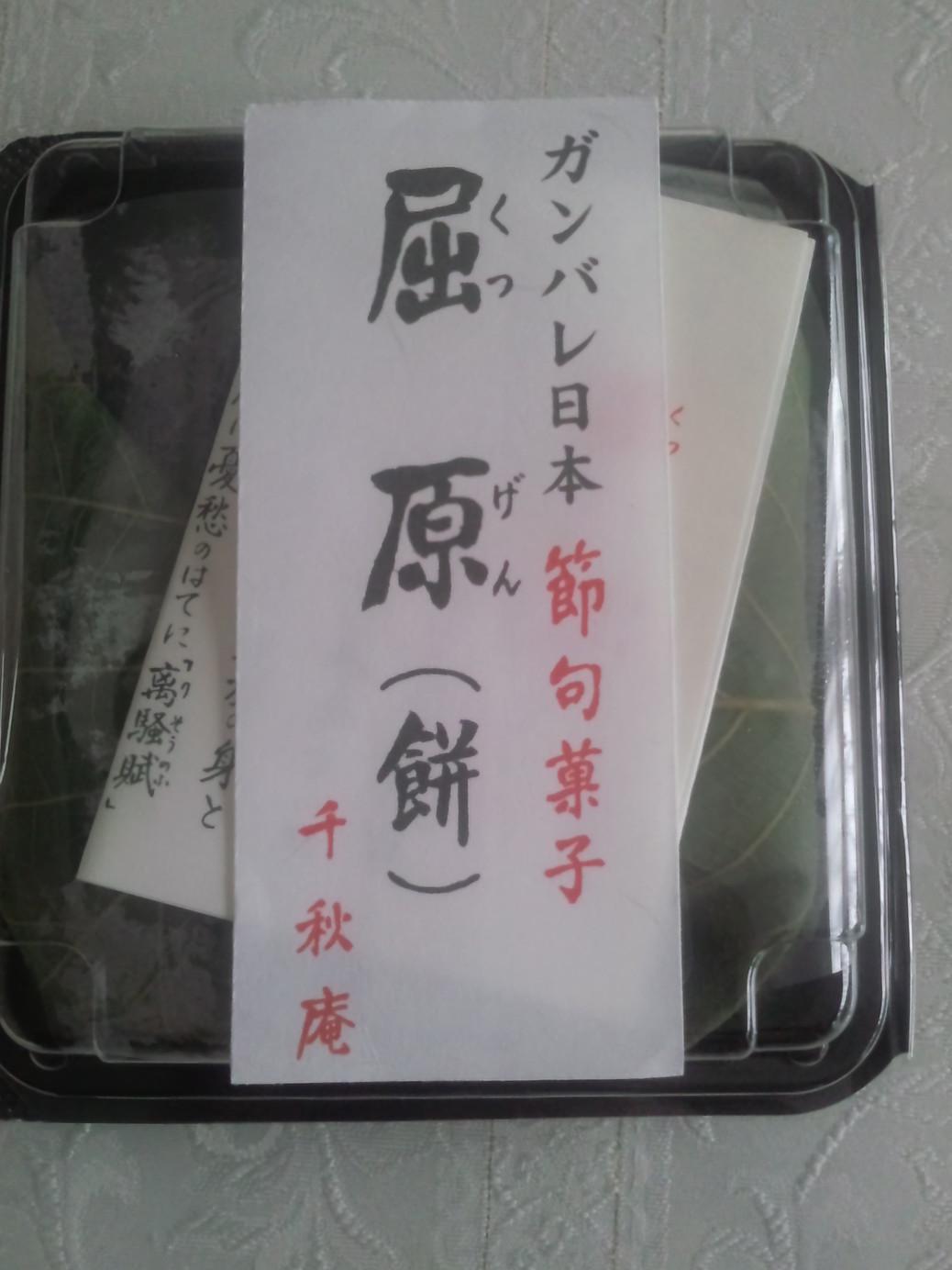 千秋庵 医大前店