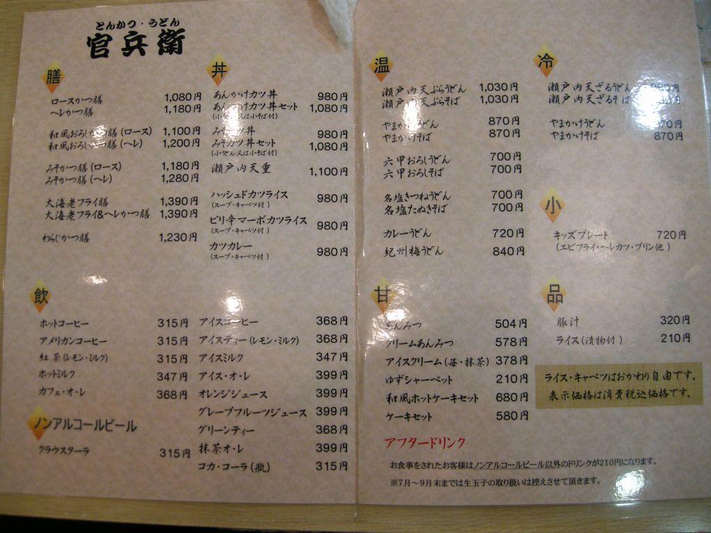官兵衛 西宮名塩サービスエリア(下り線)
