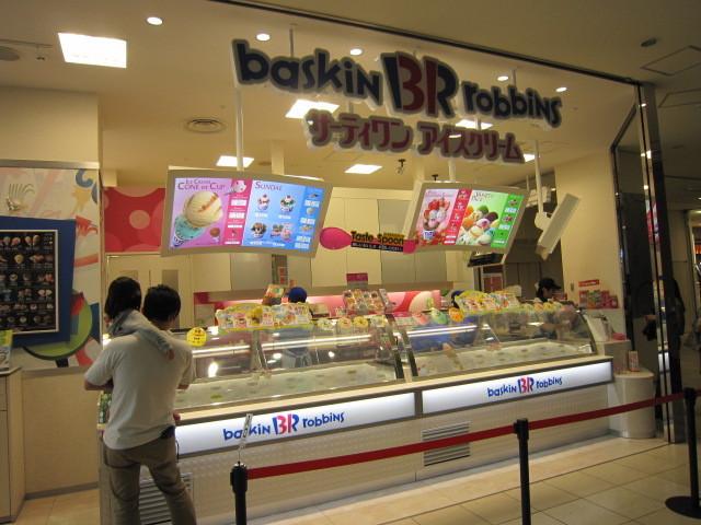 サーティワンアイスクリーム 青葉台東急スクエア店