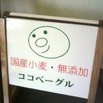 ココベーグル - お店のロゴ