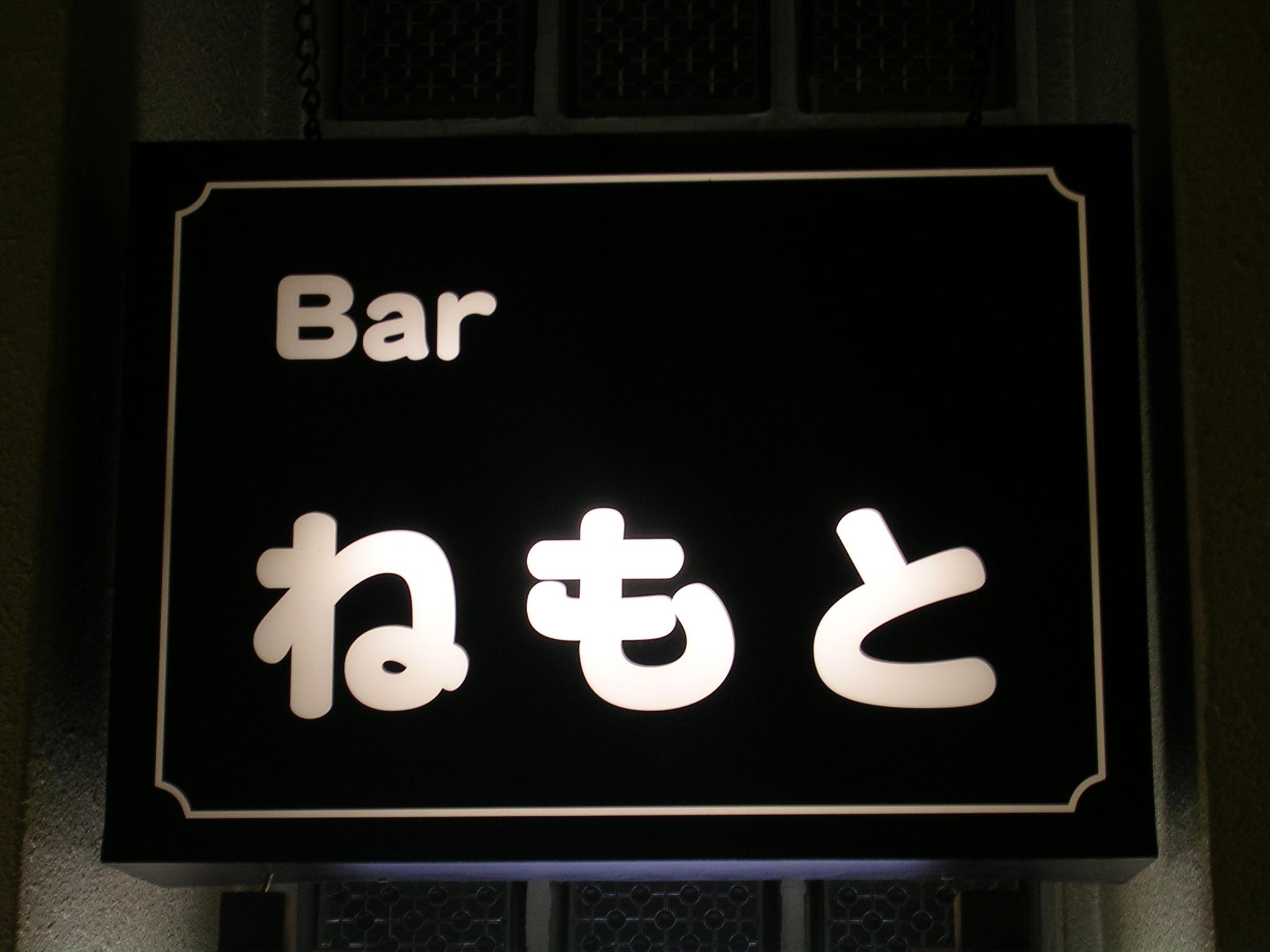 Bar ねもと