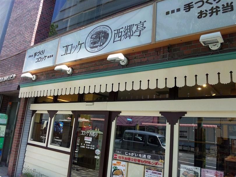 西郷亭 中野本店