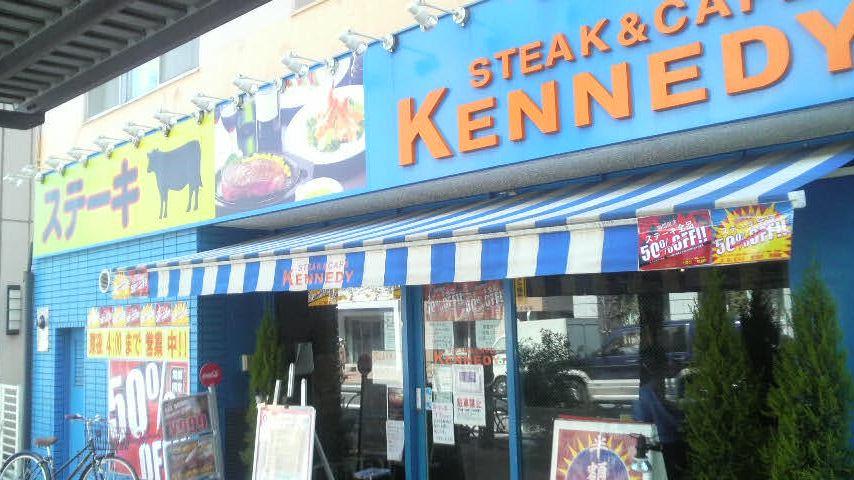 ステーキ カフェ ケネディ 王子店