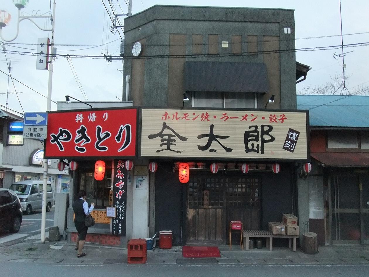 金太郎 寄居駅前店
