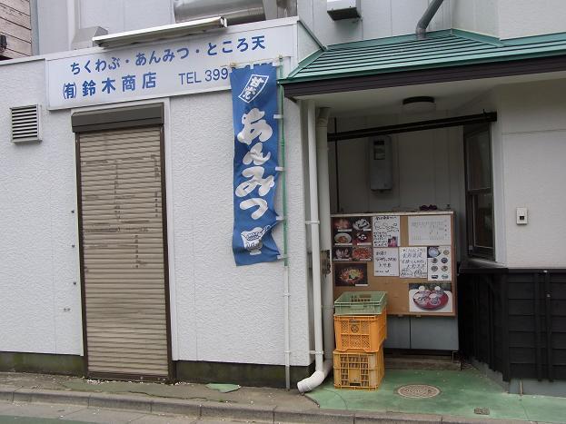 (有)鈴木商店