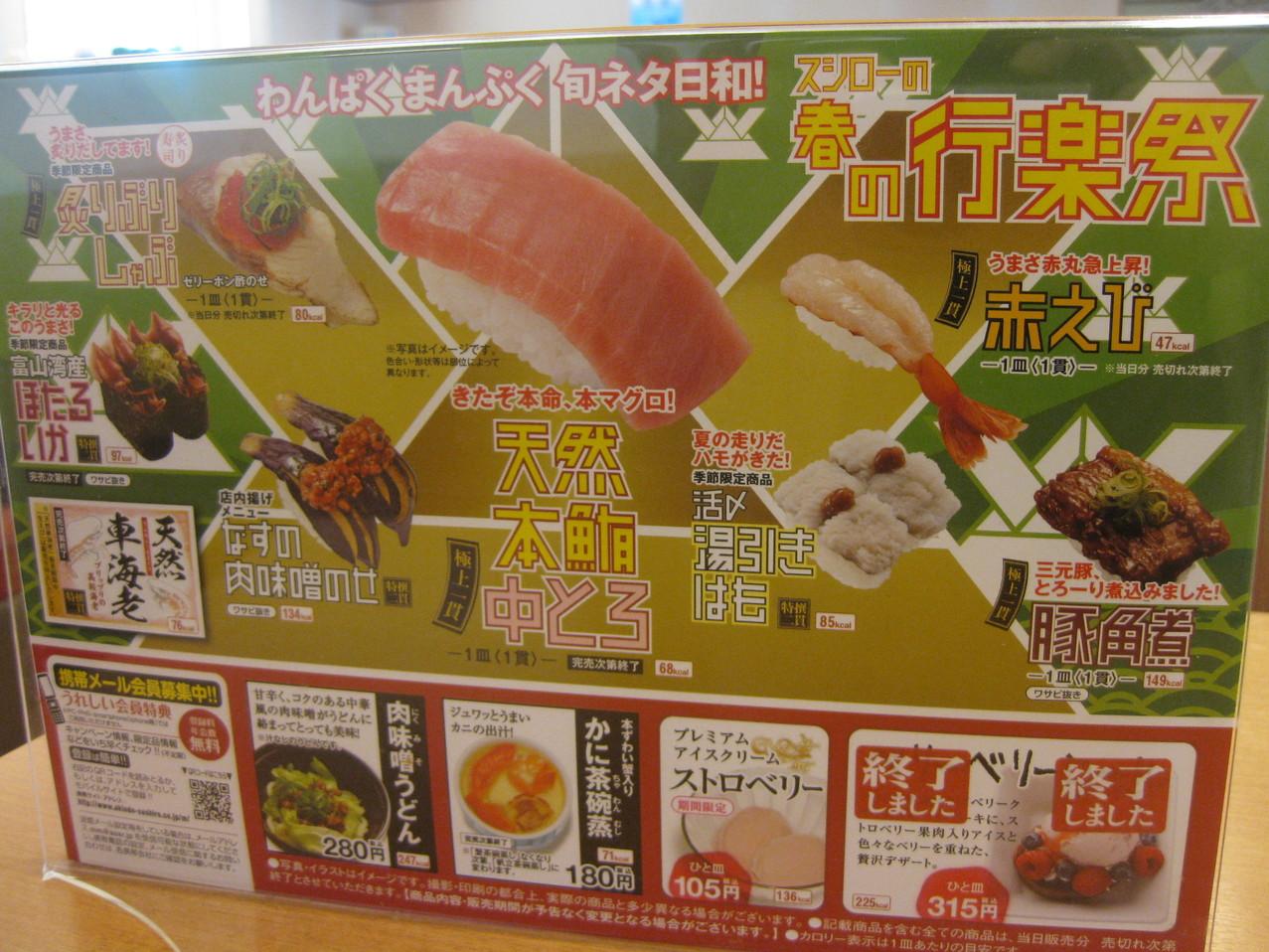 スシロー  東静岡店