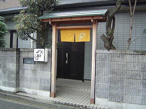 日本料理 のと亭