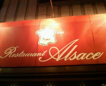 レストラン アルザス