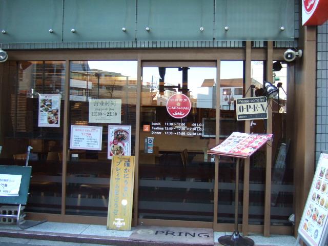 シーメンハン 池尻大橋店