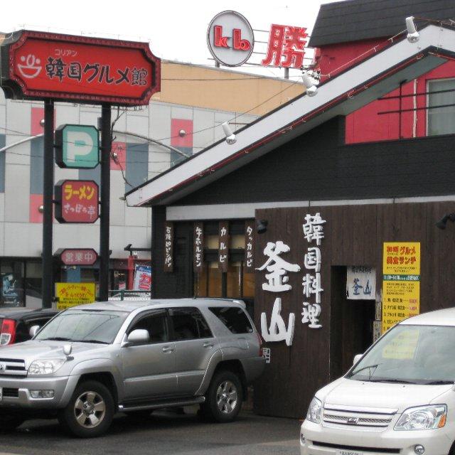 釜山 勝川店