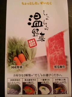 しゃぶしゃぶ 温野菜 中山店