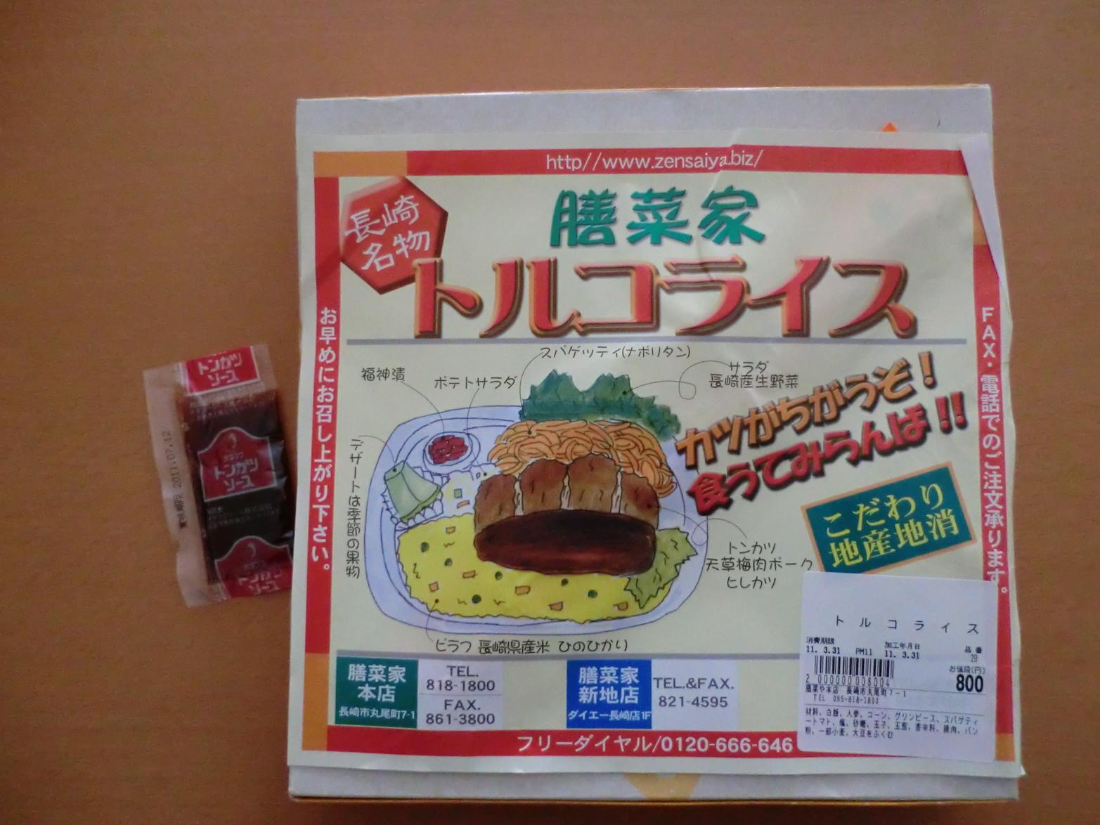 KIOSK アミュプラザ長崎店