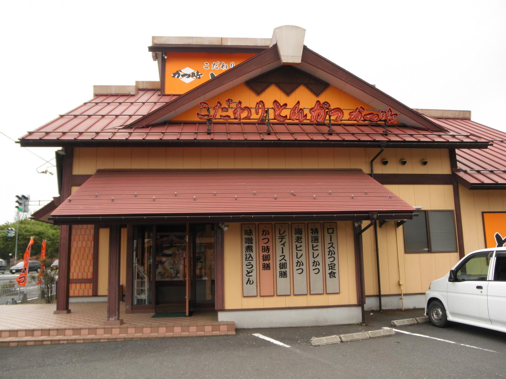かつ時 鯖江店