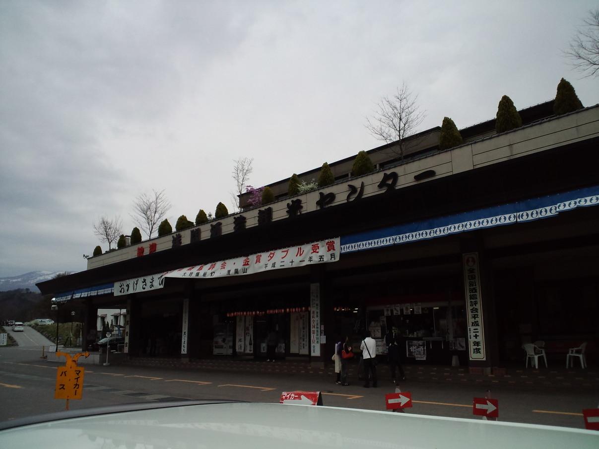 浅間酒造観光センター