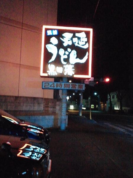 黒田藩 保田窪店